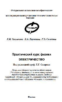 Практический курс физики, Электричество, Хохлачева Г.М., Лаушкина Л.А., Солохина Г.Э., Спирин Г.Г., 2008
