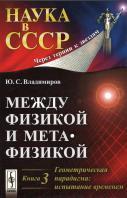 Между физикой и метафизикой, книга 3, геометрическая парадигма: испытание временем, Владимиров Ю.С., 2011