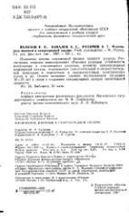 Физические явления в газоразрядной плазме, учебное руководство, Велихов Е.П., Ковалёв А.С, Рахимов А.Т., 1987