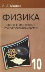 Опорные конспекты и разноуровневые задания, физика, 10 класс, Марон Е.А., 2013