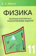 Опорные конспекты и разноуровневые задания, физика, 11 класс, Марон Е.А., 2013