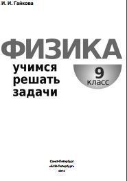 Физика, учимся решать задачи, 9 класс, Гайкова И.И., 2012