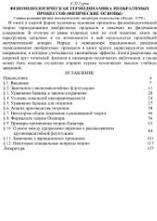 Феноменологическая термодинамика необратимых процессов (физические основы), Гуров К.П., 1978