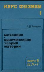 Курс физики, Том I, механика, кинетическая теория материи, Астахов А.В., 1977
