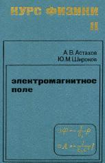 Курс физики, Том II, электромагнитное поле, Астахов А.В., Широков Ю.М., 1980