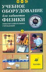 Учебное оборудование для кабинетов физики общеобразовательных учреждений, Дик Ю.И., Песоцкий Ю.С., Никифоров Г.Г., 2005