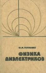 Физика диэлектриков, учебное пособие для ВУЗов, Поплавко Ю.М., 1980