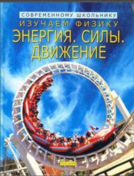 Изучаем физику, Энергия, Силы, Движение, Смит А., Хендерсон К., 2002