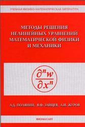 Методы решения нелинейных уравнений математической физики и механики, Полянин А.Д., Зайцев В.Ф., Журов А.И., 2005