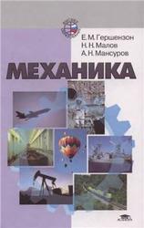Механика, Гершензон Е.М., Малов Н.Н., Мансуров А.Н., 2001