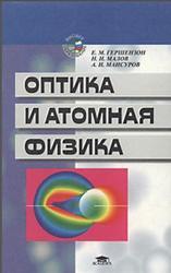 Оптика и атомная физика, Гершензон Е.М., Малое Н.Н., Мансуров А.Н., 2000