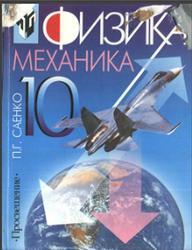 Физика, Механика, 10 класс, Саенко П.Г., 2000