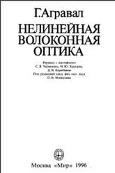 Нелинейная волоконная оптика, Агравал Г., 1996