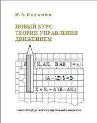 Новый курс теории управления движением, Балонин Н.А., 2000
