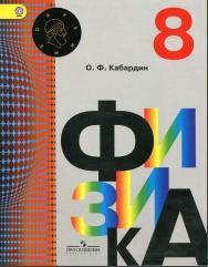 Физика, 8 класс, учебник для общеобразовательных организаций, Кабардин О.Ф., 2014