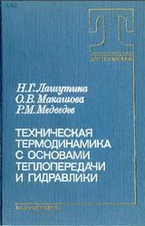 Техническая термодинамика с основами теплопередачи и гидравлики, Лашутина Н.Г., Макашова О.В., Медведев Р.М., 1988