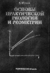 Основы практической реологии и реометрии, Шрамм Г., Куличихин В.Г., 2003