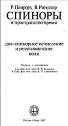 Спиноры и пространство-время, Два-спинорное исчисление и релятивистские поля, Том 1, Пенроуз Р., Риндлер В., 1987