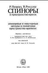 Спиноры и пространство-время, Спинорные и твисторные методы в геометрии пространства-времени, Том 2, Пенроуз Р., Риндлер В., 1988
