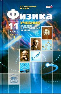 В учебнике содержатся основные положения углубленного курса физики. Разбор тем  электродинамики, оптики, квантовой физики, атомной физики, астрофизики и элементы теории относительности. Универсален, подходит для учреждений базового и профильного уровня.