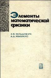 Элементы математической физики, Зельдович Я.Б., Мышкис А.Д., 1973