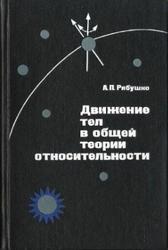 Движение тел в общей теории относительности, Рябушко А.П., 1979