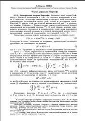 Теория дифракции Кирхгофа, Варгин А.Н.