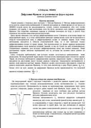 Дифракция Френеля от различных по форме экранов, Варгин А.Н.
