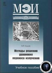 Методы решения уравнения переноса излучения, Будак В.П., 2007