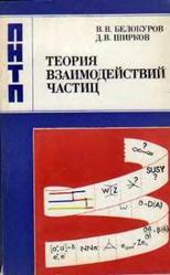 Теория взаимодействий частиц, Белокуров В.В., Ширков Д.В., 1986