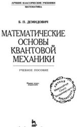 Математические основы квантовой механики, Демидович Б.П., 2005