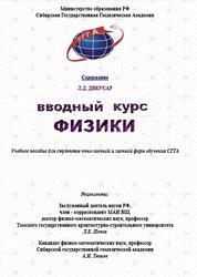 Вводный курс физики, Дикусар Л.Д., 2004