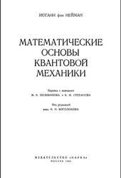 Математические основы квантовой механики, Иоганн фон Нейман, 1964