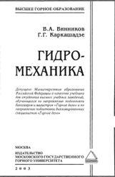 Гидромеханика, Винников В.А., Каркашадзе Г.Г., 2003