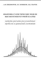 Квантово-статистические модели высокотемпературной плазмы и методы расчета росселандовых пробегов и уравнений состояния, Никифоров А.Ф.,
