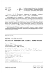 Теплообмен неравновесной плазмы с поверхностью, Магунов А.Н., 2005