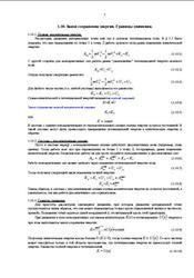 Курс общей физики, Механика, Иванов В.К.