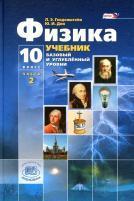 Физика, 10 класс, Часть 2, учебник для учащихся общеобразовательных организаций (базовый и углублённый уровни), Генденштейн Л.Э., Дик Ю.И. Орло