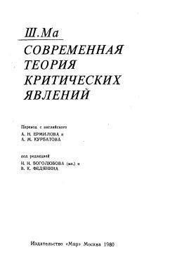 Современная теория критических явлений, Боголюбова Н.Н. (мл.), Федянина В.К., 1980