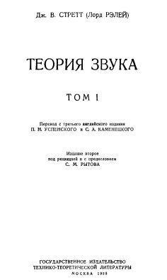 Теория звука, том 1, Стретт ДЖ.В., Рытова С.М., 1955