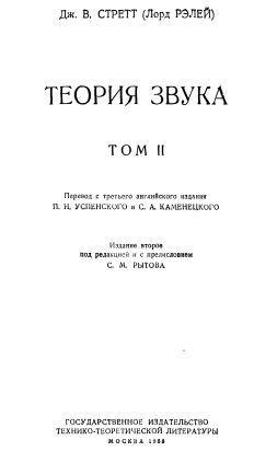 Теория звука, том 2, Стретт ДЖ.В., Рытова С.М., 1955