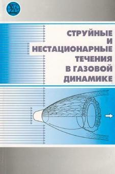 Струйные и нестационарные течения в газовой динамике, Гапонова С.А., Маслова А.А., 2000
