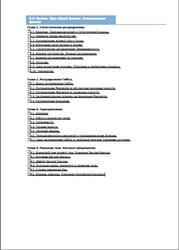 Курс общей физики, Молекулярная физика, Иванов В.К.