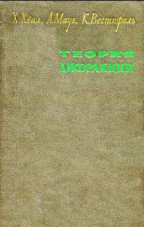 Теория дифракции, Малюжинц Г.Д., 1964