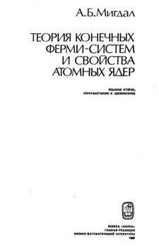 Теория конечных ферми-систем и свойства атомных ядер, Мигдал А.Б., 1983