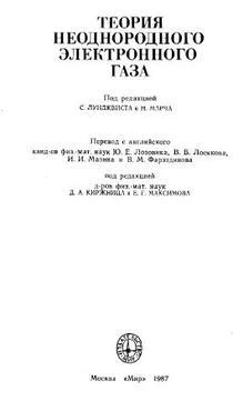 Теория неоднородного электронного газа, Марч Н., Кон В., Вашишта П., Лундквист С., Уильяме А., Барт У., Лэнг Н., 1987