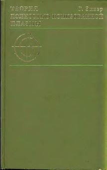 Теория полностью ионизованной плазмы, Рухадзе А.А., 1974