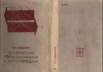 Техническая термодинамика и теплопередача, Нащокин В.В., 1975