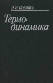Термодинамика, Новиков И.И., 1984