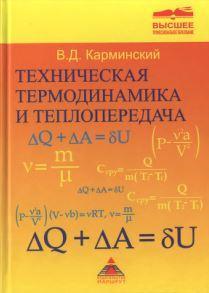 Техническая термодинамика и теплопередача, Карминский В.Д., 2005.